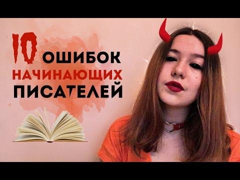"""10 ошибок """"начинающего"""" писателя"""