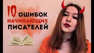 "10 ошибок ""начинающего"" писателя thumbnail"