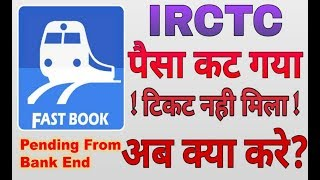 IRCTC | PNR not generated but Money deducted | what to do | how to get refund