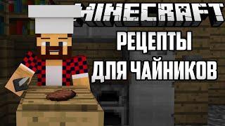 РЕЦЕПТЫ ДЛЯ ЧАЙНИКОВ - Обзор Модов Minecraft