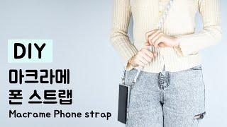 DIY Macrame Phone strap / 마크라메…