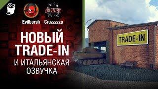 НОВЫЙ Trade-in и итальянская озвучка - Танконовости №186 - От Evilborsh и Cruzzzzzo [World of Tanks]