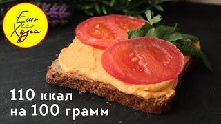 Ешь и Худей Вкуснятина Вместо КОЛБАСЫ Домашний Паштет Идеально для Бутербродов