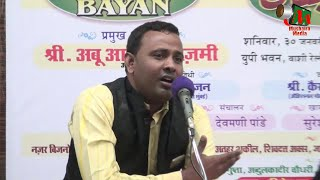 "Aalam Nizami ""AADMI HU KHUDA NAHI HU MAIN"", Vashi Mushaira, 30/01/2016, Org. MERAJ SIDDIQUI"
