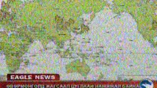 eagle tv uvur mongoliin tuhai medee