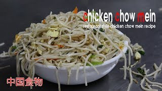 chicken chow mein recipe | chinese chicken noodles | chow mein restaurant style recipe