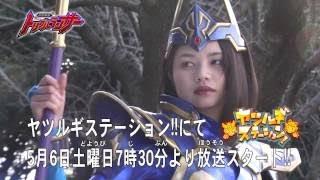 退魔戦騎トリプルランサー Episode04-予告