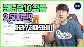 윈도우10 정품인증 2,500원이면 끝?!! 오해와 진…