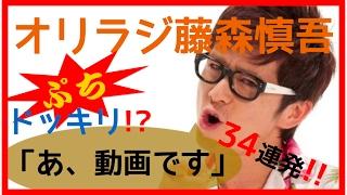 お笑いコンビ「オリラジ」の『チャラ男』こと藤森慎吾の、インスタグラムに投稿されたおもしろ動画「#あ、動画です」シリーズの34連発!!です...