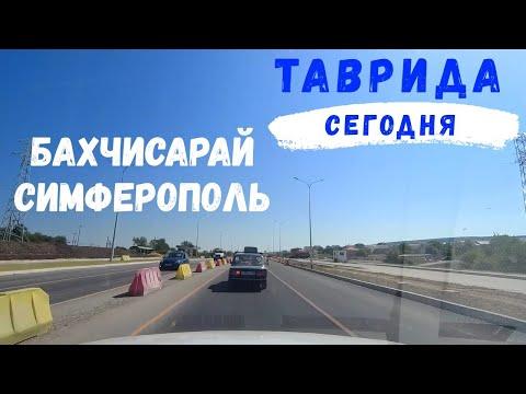 Трасса ТАВРИДА сегодня. Бахчисарай-Симферополь. Дорогами Крыма