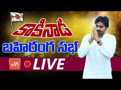 Pawan Kalyan LIVE | Kakinada Public Meeting | Janasena Poratayatra | YOYO TV