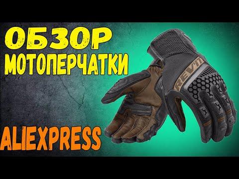 🧤 Летние кожаные дышащие мотоперчатки с AliExpress