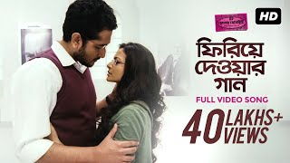 Download Hindi Video Songs - Phiriye Dewar Gaan | Hemlock Society | Parambrata | Koel | Srijit | Anupam | Rupam | 2012