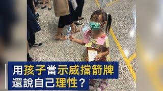 荼毒儿童,用孩子当示威的挡箭牌,你还说自己是理性的吗?| CCTV