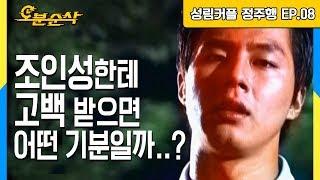 """""""인성, 고백하다"""" 성림커플 정주행 EP.08"""