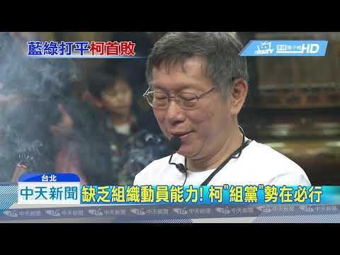 20190128中天新聞 柯家軍慘敗! 柯文哲「組黨」勢在必行
