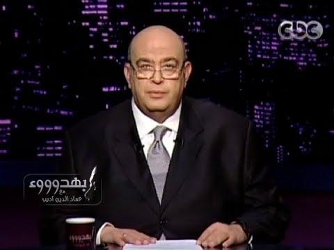 برنامج بهدوء حلقة يوم الثلاثاء 4-6-2013 مع عماد الدين أديب