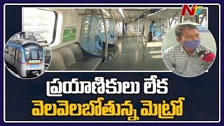 Lockdown effect on Hyderabad Metro Train Service   Ntv