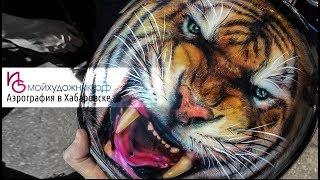 Аэрография тигра на шлеме. Хабаровск