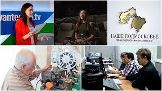 Наше Подмосковье. Ивантеевское ТВ с новыми проектами ждет поддержки от жителей