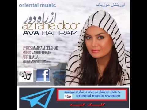 Ava Bahram   Az Rahe Door video oriental music           .از راه دور.  آوا بهرام