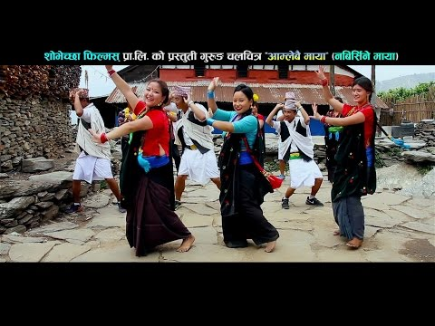 TIHAR SONG BARSA KRIRBAI_NEW GURUNG MOVIE2016_ AAMLEBAI MAYA NABIRSANE MYA