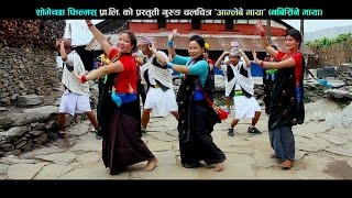 TIHAR SONG BARSA KRIRBAI_NEW GURUNG MOVIE2016_ AAMLEBAI MAYA NABIRSANE MYA