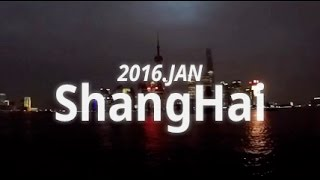2016 Shanghai Tour with GoproHero4 (1080p)