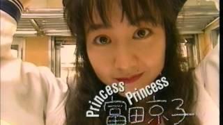 プリンセスプリンセス SONYカセットテープCM 富田京子さん編.