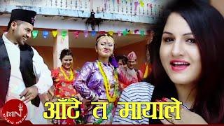 "New LokDohori Video Ate Ta Maya Le "" आँटे त मायाले ""   Jaya Devkota & Shreedevi Devkota"