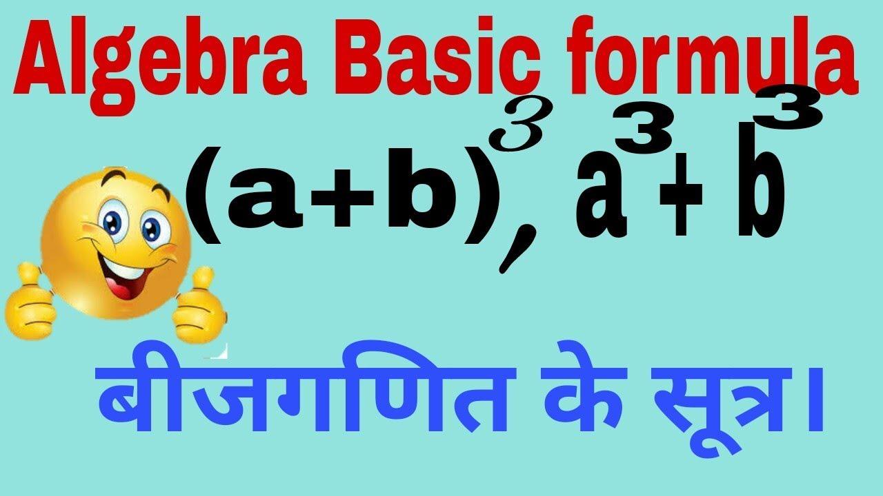 Algebra Basic Formula//Algebraic equation Formula In Hindi//By VK ...