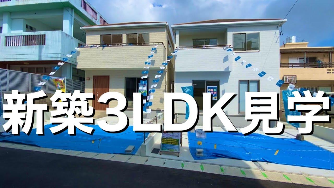 沖縄不動産⭐️新築3LDKを見学!