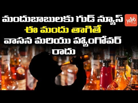 Good News for Drinkers Bio Herbal Liquor | No Hangover | No Odor | YOYO TV Channel
