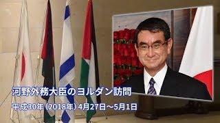 河野外務大臣のヨルダン訪問 thumbnail