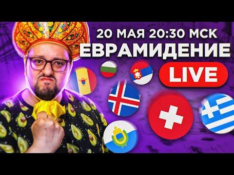 Евровидение 2021. 2-ой ПОЛУФИНАЛ! Прямой эфир с каналом РАМУЗЫКА!