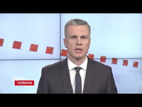 День. Новини TV5. Випуск 17-00 за 15.01.2020