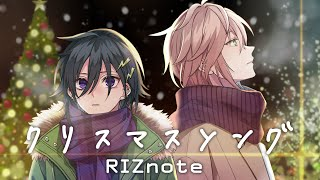【Cover】クリスマスソング / RIZnote【奏手イヅル/律可】