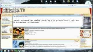Качаем с торрент - трекера без учёта рейтинга =)(, 2013-02-17T05:11:37.000Z)