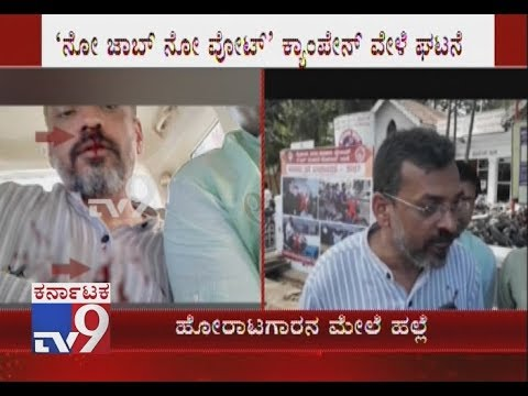 Palike Member Trashed an Activist Who was Protesting for Job at Mysuru