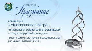 Номинация «Многовековая Югра»