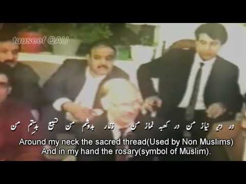 Kalam-e-Iqbal  by Nashnas- صورت نپرستم من بتخانہ شکستم من: Book Payam-e-mashriq Ghazal. Soorat na parastam Mann Singer: NAshnas Poet: Sir Muhammad Iqbal ----------------------  صورت نپرستم من بتخانہ شکستم من I never worshipped forms; I broke the idol house.  آن سیل سبک سیرم ہر بند گسستم من I am a rushing flood,Which bursts all bounds در بود و نبود من اندیشہ گمانہا داشت About my being or non‐being, Thought was in doubt. از عشق ہویدا شد این نکتہ کہ ہستم من But Love made manifest The fact that I exist. در دیر نیاز من در کعبہ نماز من I worship in the idol‐house,And I pray in the Kabah, زنار بدوشم من تسبیح بدستم من Around my neck the sacred thread,And in my hand the rosary. سرمایہ درد تو غارت نتوان کردن I dare not waste the wealth of grief, You have bestowed on me.  اشکی کہ ز دل خیزد در دیدہ شکستم من So I stem in my eyes the tears, That well up from my heart. فرزانہ بہ گفتارم دیوانہ بہ کردارم Wise in my words,I am mad in my deeds. از بادہ شوق تو ہشیارم و مستم من Drunk with the wine of love for you,I am still fully sober.