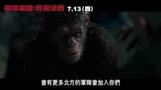 【猩球崛起:終極決戰】精彩片段搶先看 - 面對上校篇