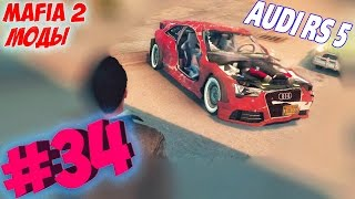 Mafia 2. Обзор модов. Audi RS 5!(В этом видео мы посмотрим на новую машину в Мафии 2: Audi RS 5. Ссылка на моды: Audi RS 5:..., 2016-07-21T12:45:21.000Z)