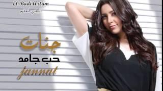 Jannat   El Badi Azlam  2013  جنات   البادي أظلم