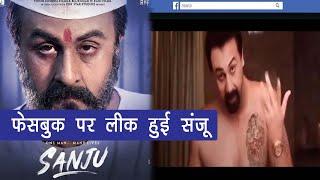 Sanju: Sanju movie leaked on Facebook now; May affect film's Collection    वनइंडिया हिंदी