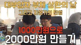 [47화] 자본가의 탄생(1000만원으로 2000만원 …