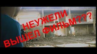 ВЫШЕЛ ФИЛЬМ??? /// ПЕРЕСТРЕЛКА /// СУМАСШЕДШИЙ ГЕЙМЕР!!!