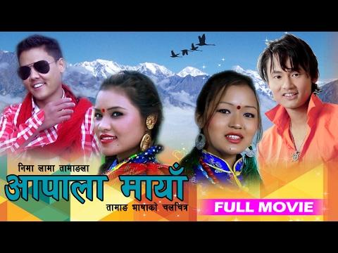 New Superhit Tamang Film | AAPALA...