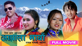 "New Superhit Tamang Film | AAPALA MAYA""आपाला मायाँ"" | Full Movie With Nepali Subtitle {HD} @2017"