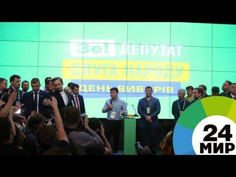 Партия Зеленского выиграла выборы в Раду
